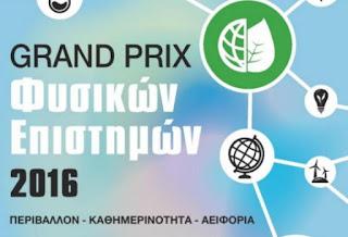 Ηγουμενίτσα: Ημέρα Φυσικών Επιστημών 2016
