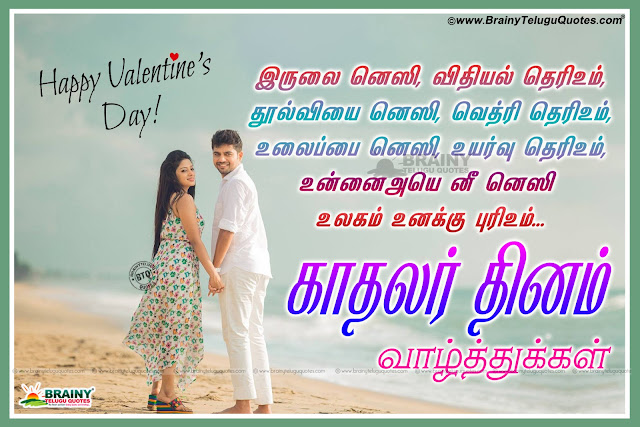 Tamil Valentines Day Greetings, best love quotes in Tamil, love wallpapers in tamil