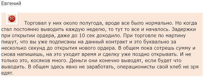Отзыв от клиента Евгений