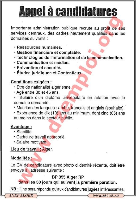 جديد مسابقة توظيف في إدارة عمومية عامة الجزائر العاصمة فيفري 2016 02