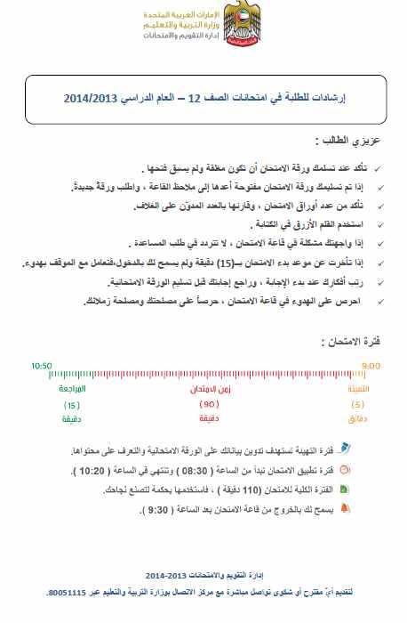 إرشادات للطلبة في امتحانات الصف 12 - العام الدراسي 2016-2017