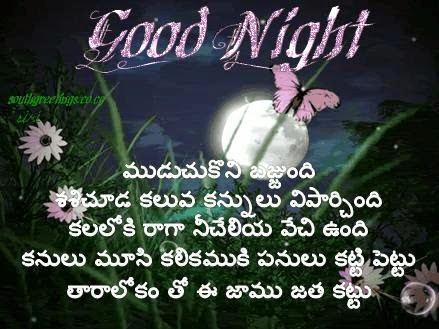 Pictures of Good Night Messages For Facebook Status - #rock-cafe