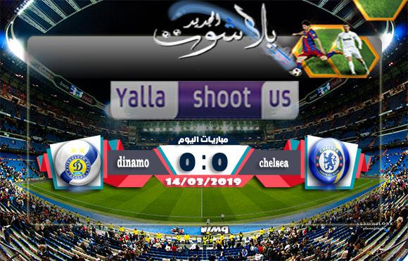 اهداف مباراة تشيلسي ودينامو كييف اليوم 14-03-2019 الدوري الأوروبي