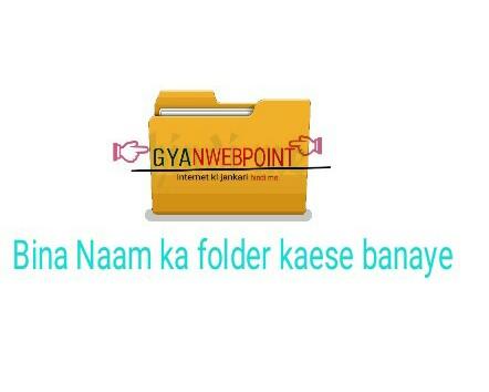 Computer-Me-Bina-Name-Ka-Folder-Kaise-Banaye
