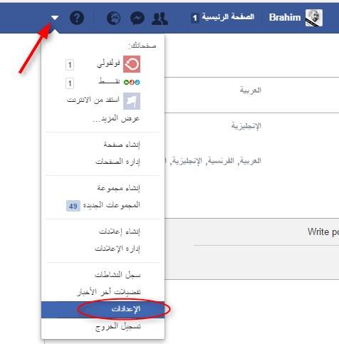 الحصول على عنوان url خاص للفيس بوك