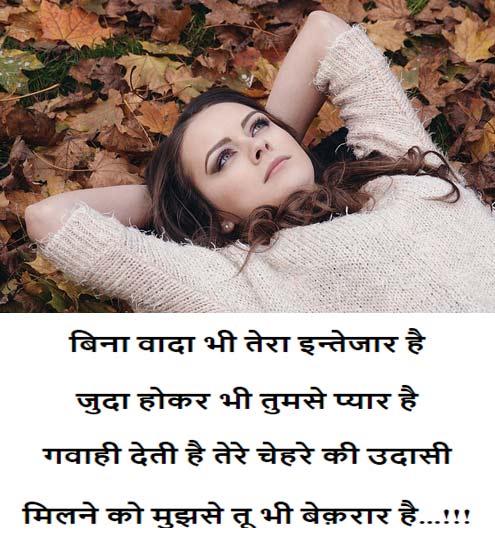 गवाही देती है तेरे चेहरे की उदासी | Love Shayari Hindi