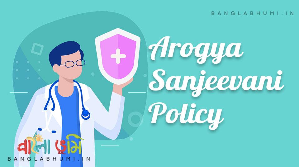What is Arogya Sanjeevani Policy? Know Everything about Arogya Sanjeevani Policy