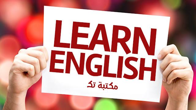 10 مصادر لتطوير الانجليزي مجاناً