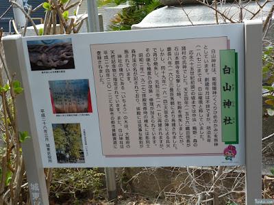 白山神社説明