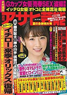 週刊アサヒ芸能 2017年08月24日号