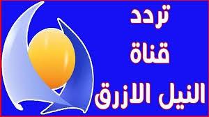 تردد قناة النيل الأزرق على النايل سات وسهيل سات 2019