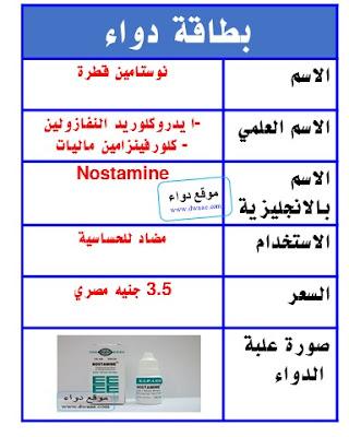 نوستامين قطرة Nostamine مضاد للحساسية