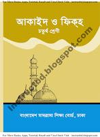 NCTB Ebtedayi Class Four Akaied o Fiqah
