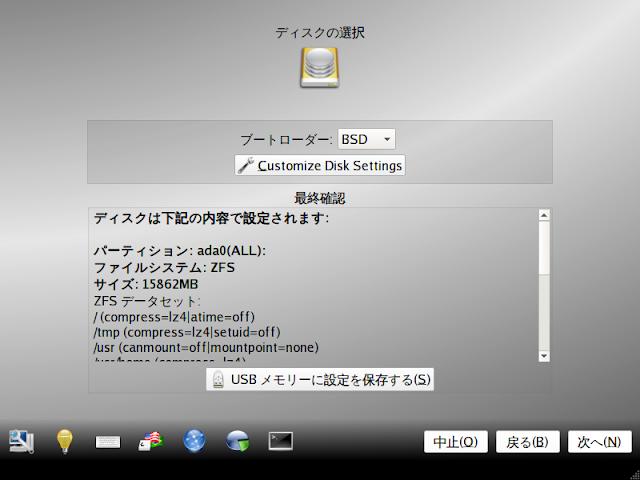 TrueOSをインストールするディスクの選択・設定をおこないます。デフォルト設定でインストールすると、使用するファイルシステムは「zfs」になります。