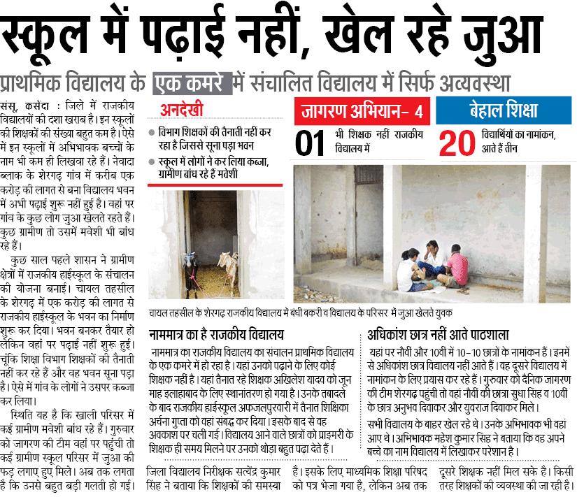 Basic Shiksha Latest News, School me Padhai nahi Khel Rahe Juaa