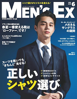 [雑誌] MEN'S EX 2016 06月号, manga, download, free