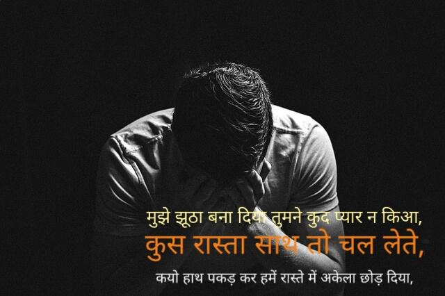 10 Hindi Shayari Alone Dp