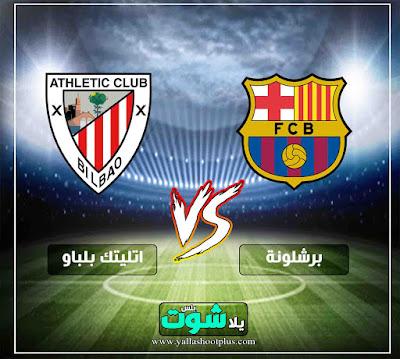 يلا لايف بث مباشر مشاهدة مباراة برشلونة واتليتك بلباو اليوم 10-2-2019 في الدوري الاسباني