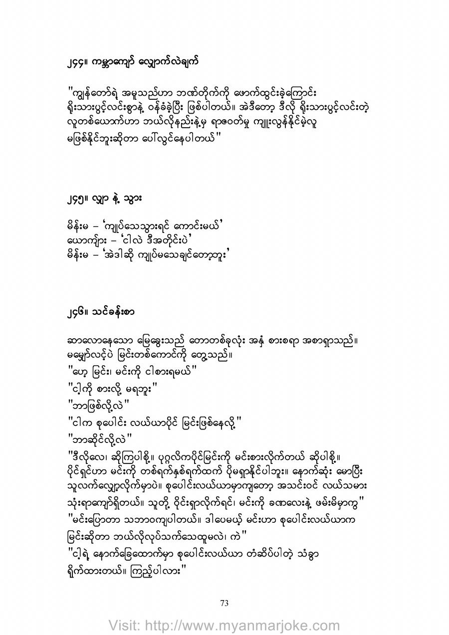 Tongue nad Teeth, myanmar jokes