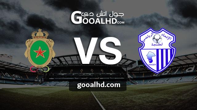 مشاهدة مباراة إتحاد طنجة والجيش الملكي بث مباشر اليوم اونلاين 03-04-2019 في الدوري المغربي