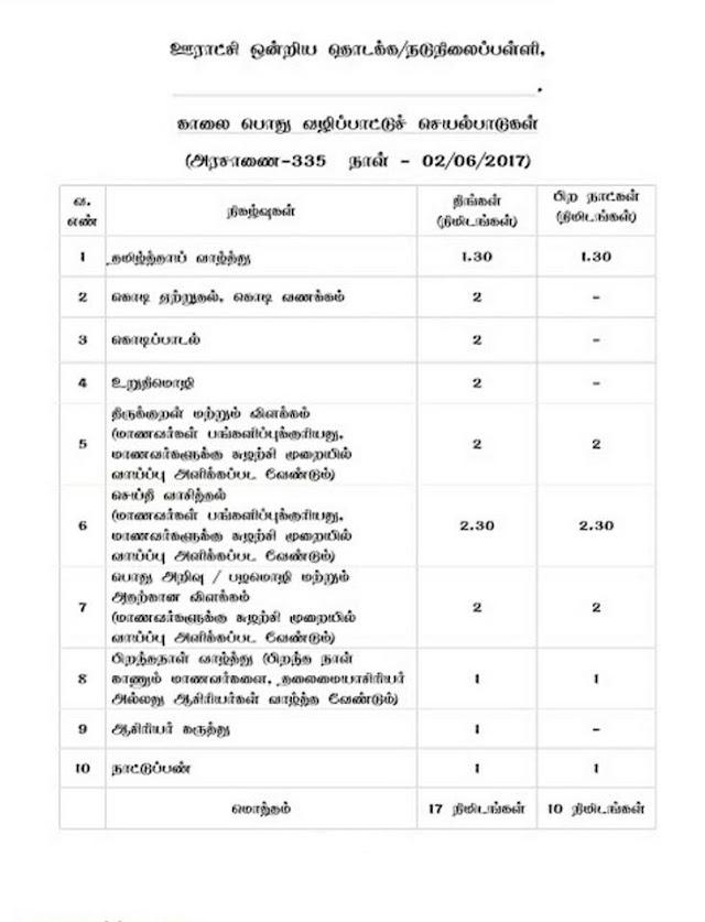 G.O Ms : 335 - New Prayer Timings For Tamil Nadu govt Schools