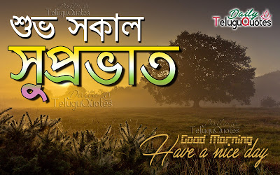 supravath-bengali-good-morning-wishes-quotes-greetings-sms-messages