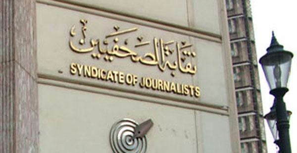 اخبار مصر اليوم السابع عاجل الان: أزمة نقابة الصحفيين وعودة اشتباكات المواطنين مع الصحفيين
