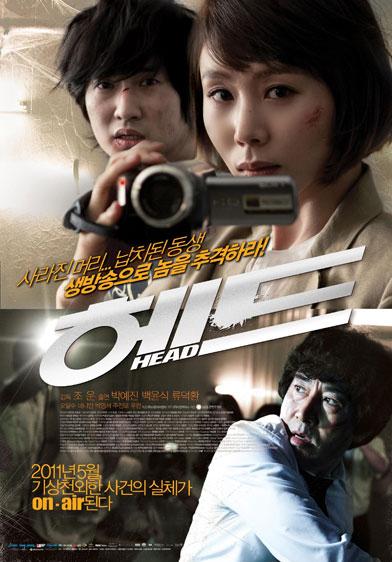 Head.2011.DVD-R.NTSC.Sub 0