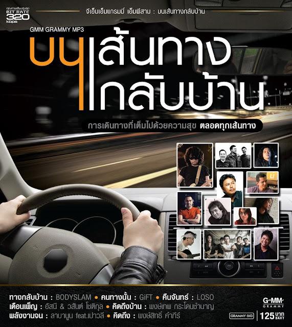 Download [Mp3]-[Hot New] การเดินทางที่เต็มไปด้วยความสุข ตลอดทุกเส้นทาง อัลบั้ม บนเส้นทางกลับบ้าน CBR@320Kbps 4shared By Pleng-mun.com