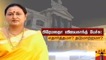 Ayutha Ezhuthu Neetchi 28-03-2016 Debate on Premalatha Vijayakanth's Speech March 28