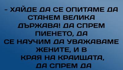 Хайде да се опитаме да станем велика държава! - вицове за България
