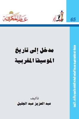 كتاب pdf مدخل إلى تاريخ الموسيقى المغربية