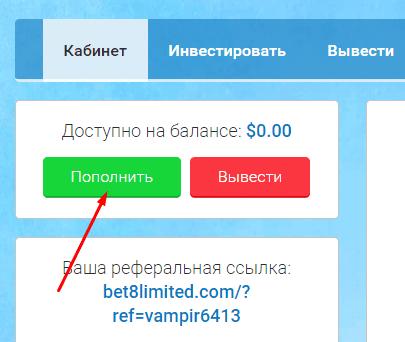 Регистрация в Bet8 Limited 3