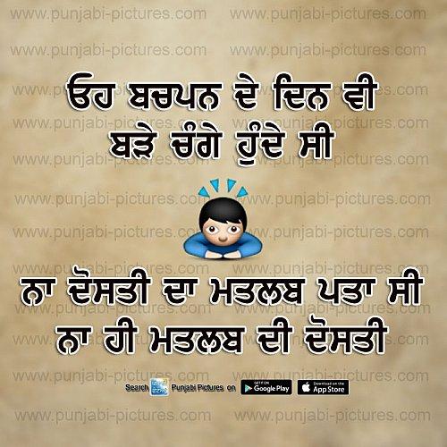 Punjabi Sad images