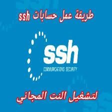 افضل مجموعة مواقع لعمل حسابات ssh لتشغيل النت المجانى