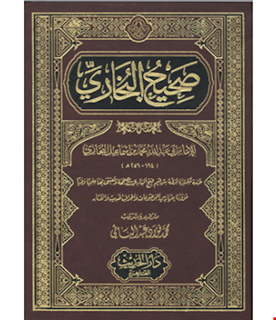 Imam Al-Bukhari Rahimahullah