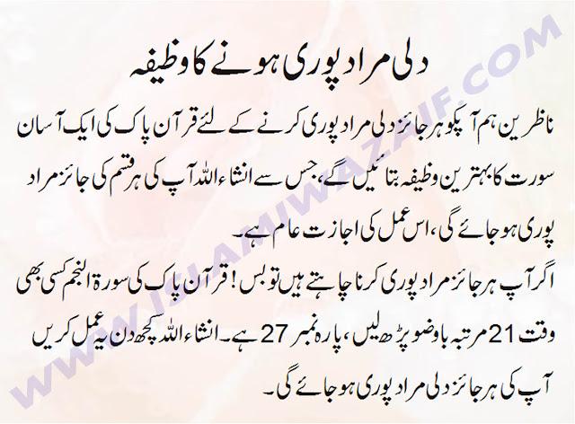 dili murad puri hone ka Wazifa urdu