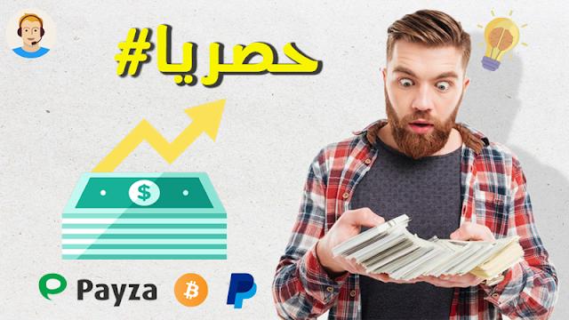 بهذا الموقع الربحي الحصري يمكنك ربح مئات الدولارات شهريا - How to profit money