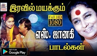 S Janaki Songs | Music Box