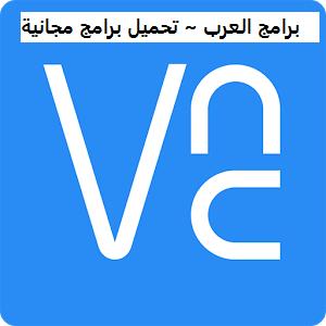 تنزيل برنامج VNC للتحكم في اجهزة الكمبيوتر عن بعد