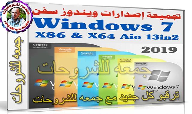 تجميعة إصدارات ويندوز سفن بتحديثات مارس 2019 | Windows 7 Sp1 X86-X64 Aio 13in2