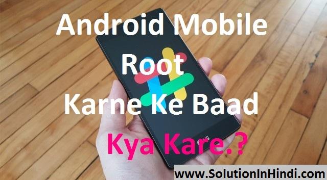 android-mobile-ko-root-karne-ke-baad-kya-kare-(www.solutioninhindi.com)
