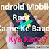 Mobile Ko Root Karne Ke Baad Kya Kare (Full Guide)