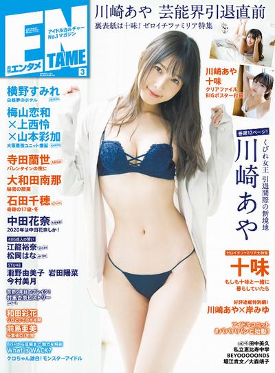 [ENTAME] 2020.03 NMB48 大和田南那