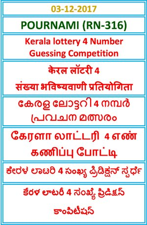 4 Number Guessing Competition POURNAMI RN-316