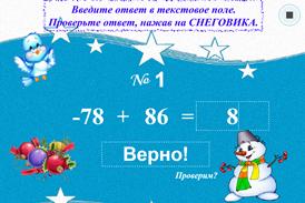 Тренажер сложения чисел с разными знаками