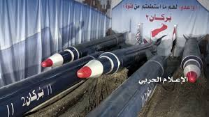 new missile fired by Yemen rebels