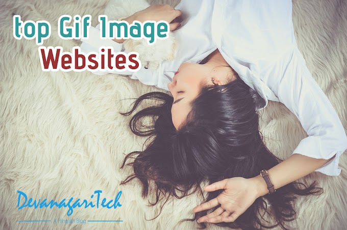 [Latest 2020] 5 Gif Image Download Website in Hindi