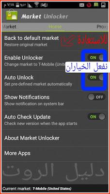 تنزيل برنامج market unlocker