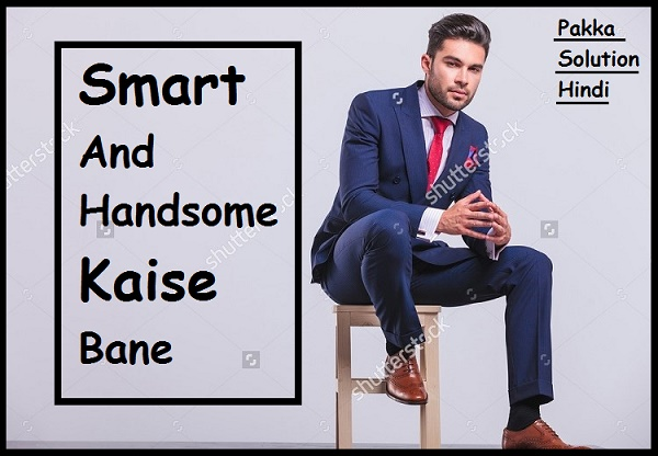 Handsome And Smart Kaise Bane